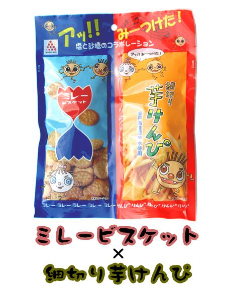 高知県特産品、ミレービスケット&芋ケンピ